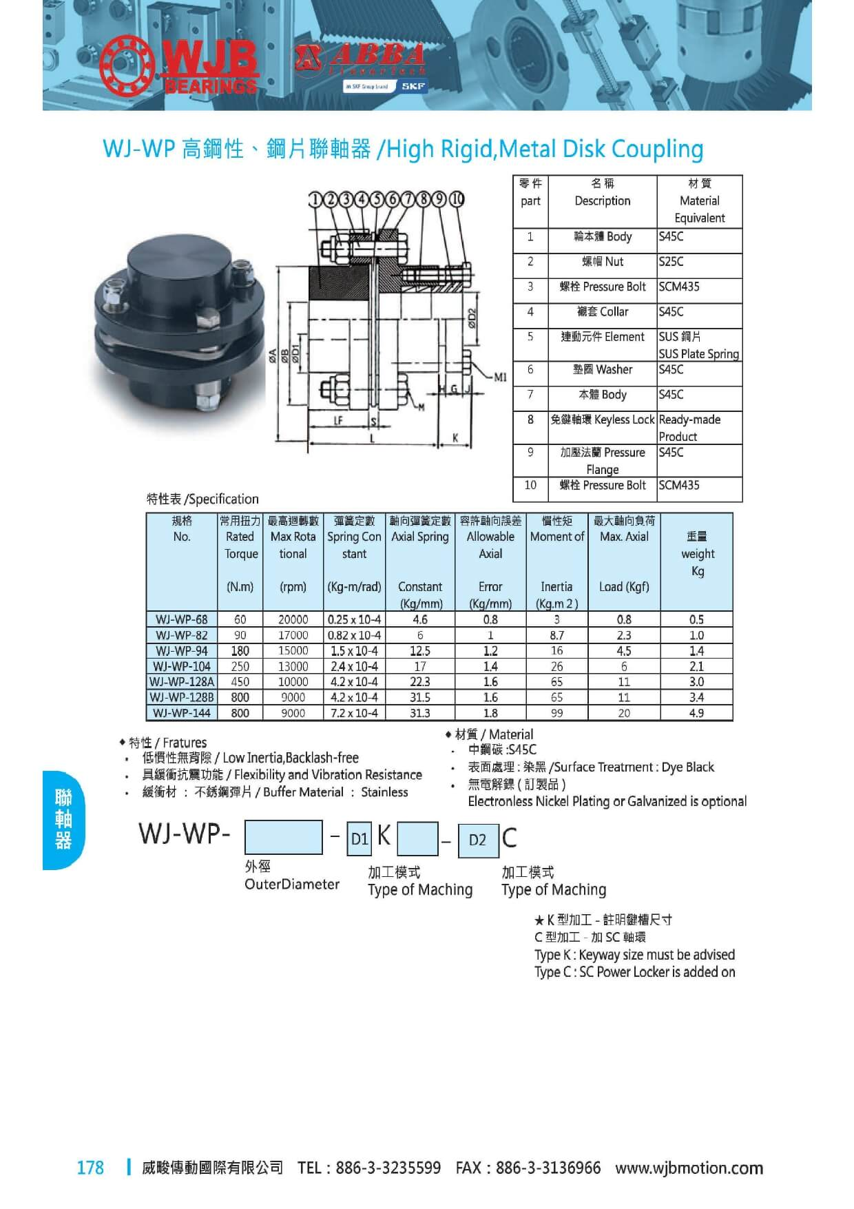 proimages/pro/Coupling/WJ-WP_page-0001.jpg