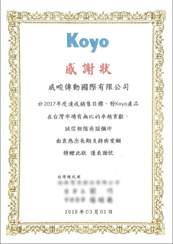 proimages/pro/KOYO.jpg