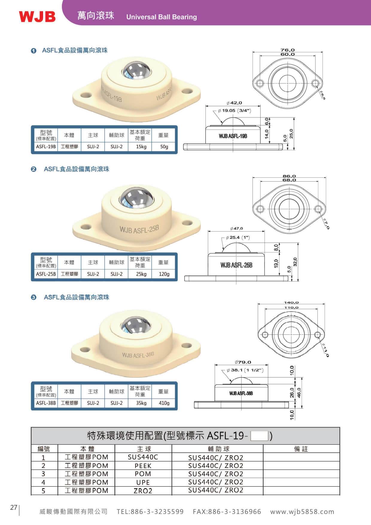 proimages/pro/universal_ball_bearing/ASFL/ASFL-02.jpg