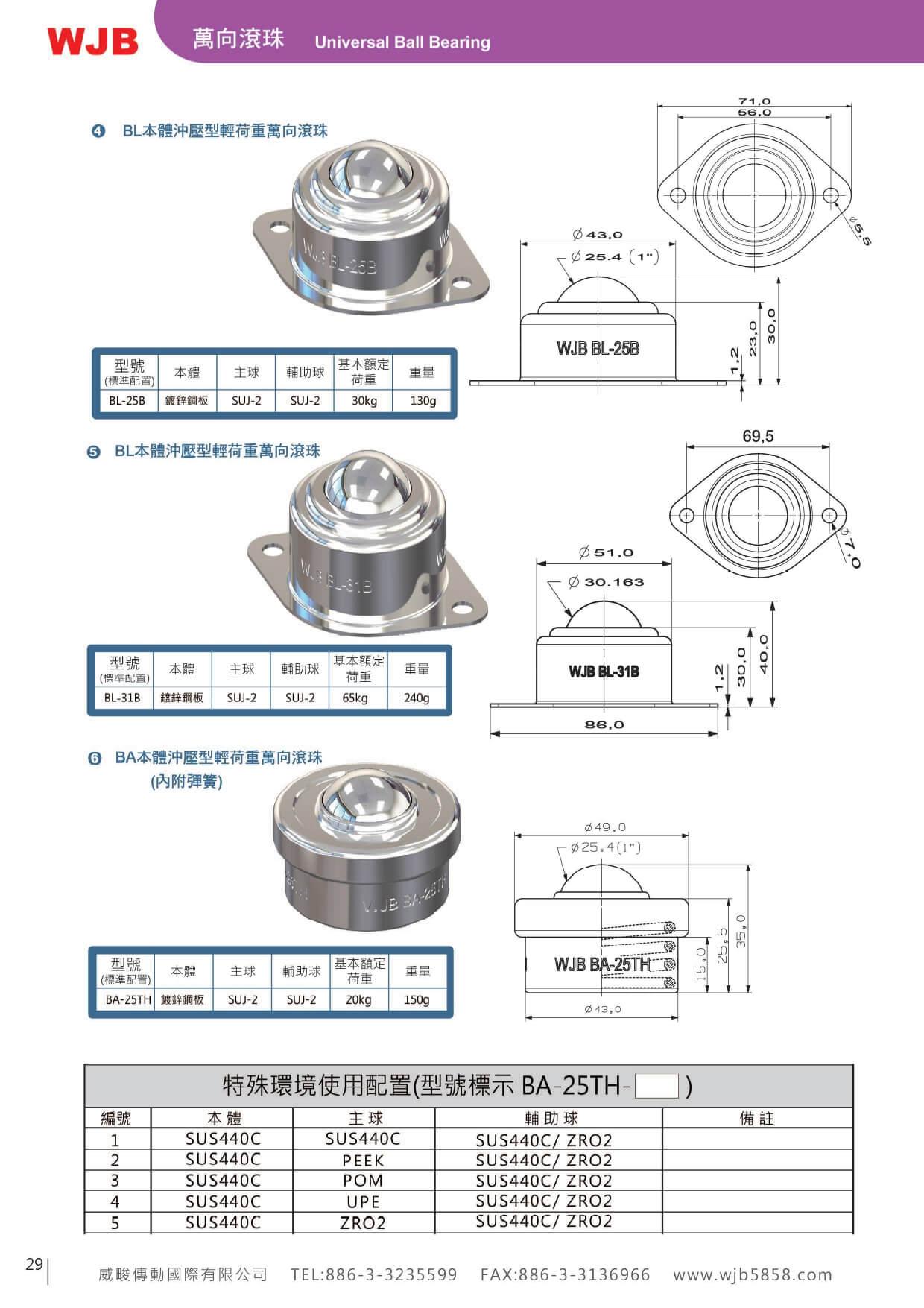 proimages/pro/universal_ball_bearing/BL/BL-2.jpg