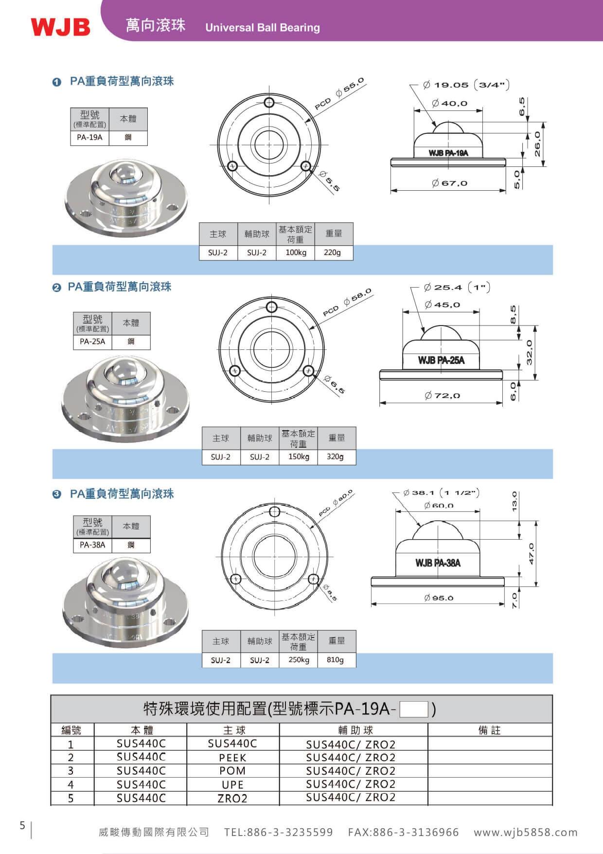 proimages/pro/universal_ball_bearing/PA/PA-01.jpg